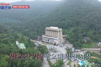 首爾鄉巴佬光州景點∥ 第4集 過夜的飯店就在無等山纜車旁的 Hotel Mudeung Park/無等公園飯店/무등파크호텔