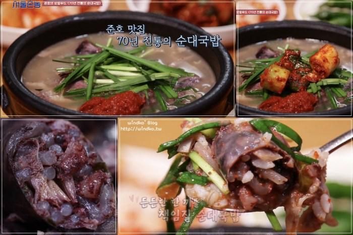 首爾鄉巴佬大田景點∥ 第8集 金俊昊推薦的血腸湯飯-70年傳統美食店,有牛血的血腸是我的天菜啊!
