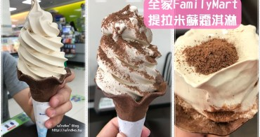 超商食記∥ 全家 提拉米蘇霜淇淋 - 附苦甜可可粉可以自己灑,像極了髒髒包