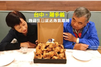 台中壽星優惠∥ 幾歲生日就送你幾隻雞翅,年紀越大越划算的雞翅山 x 薄多義義式手工披薩食記