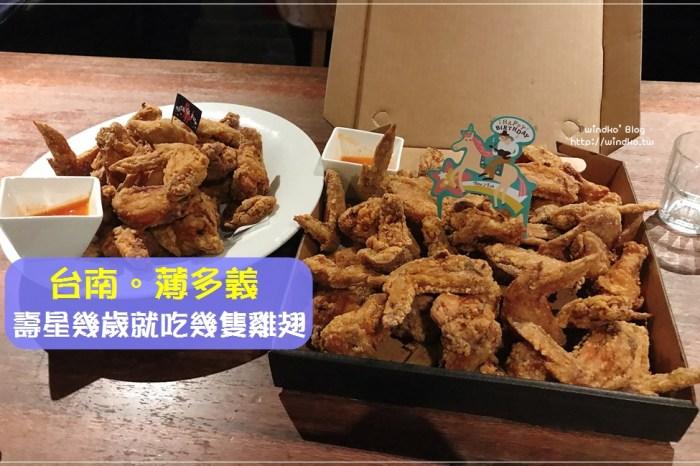 台南生日優惠∥ 壽星幾歲就能免費吃幾隻雞翅,帶長輩用餐相當有趣又有壯觀的雞翅山 x 薄多義台南崇學店食記