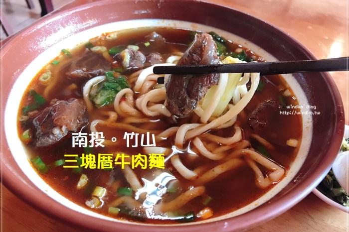 南投食記∥ 竹山 三塊厝牛肉麵 – 用餐環境舒適,停車方便
