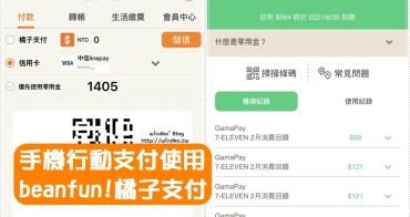 橘子支付使用攻略∥ beanfun! 橘子支付:註冊/實名認證/綁定信用卡/條碼支付繳費/操作步驟教學/零用金回饋/2021年2月更新優惠活動