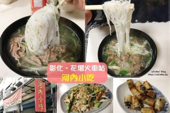 彰化花壇食記∥ 河內小吃-平價好吃的越南料理,湯頭好喝_近花壇火車站