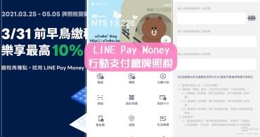 電子支付繳稅∥ 手機使用LINE Pay Money繳牌照稅,至少2%點數回饋起跳,最高10%優惠(早鳥優惠加碼3%)_2021年版本