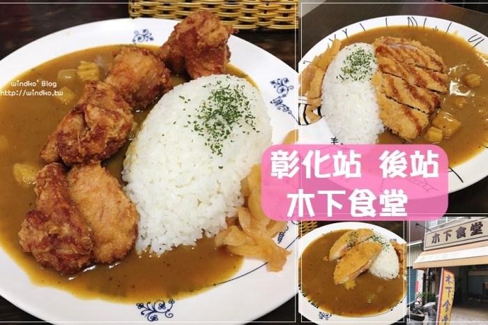彰化食記∥ 木下食堂 咖哩飯專賣店-來自日本北海道的味道,家庭式小店_彰化站後站