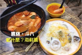 雲林斗六食記∥ 蛤什麼?海鮮舖 - 新鮮且多樣化讓人選擇困難,店家特色是爆量海鮮痛風餐