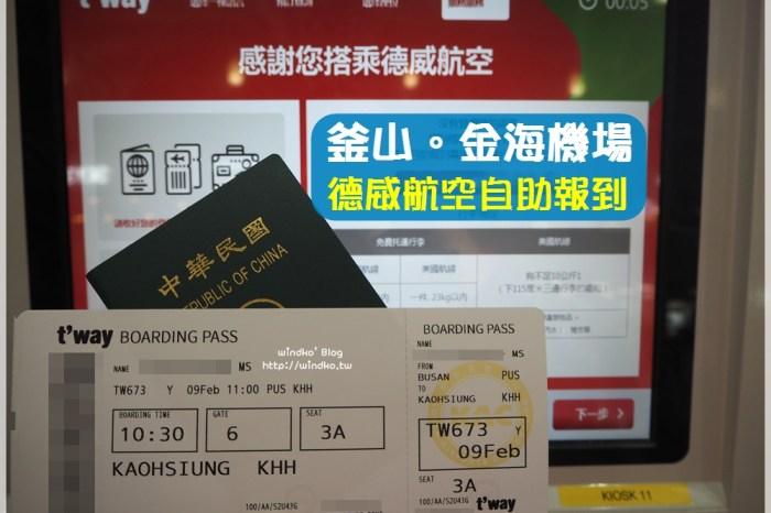 釜山攻略∥ 德威航空自助報到自己列印登機證省時又方便!金海機場自助報到機使用教學