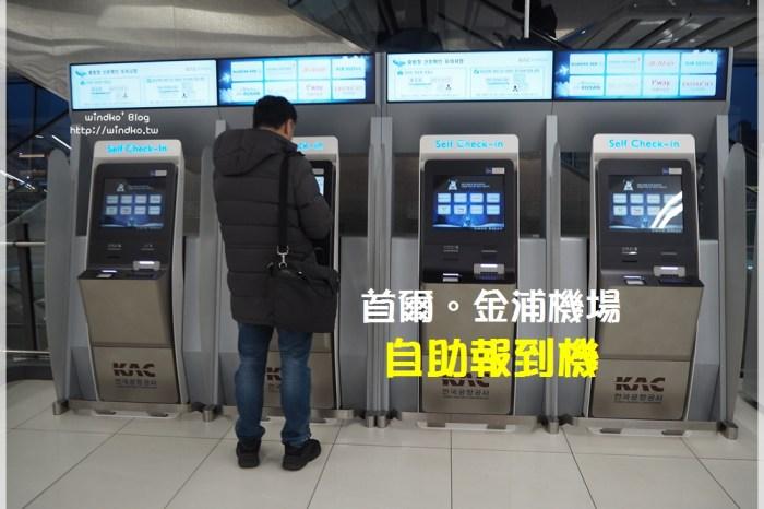 首爾攻略∥ 金浦機場國內線自助報到機使用教學 釜山航空自助報到列印登機證快速且方便!