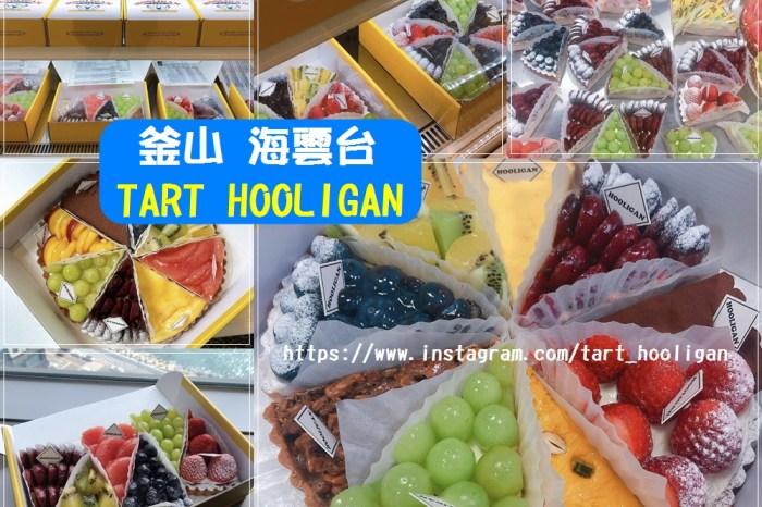 釜山美食筆記∥ 海雲台 TART HOOLIGAN 鮮甜多彩水果派_ MONSTER PIE 的新店名
