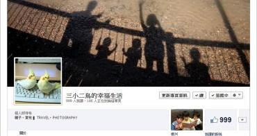 [紀錄] FB粉絲專頁999個讚的里程碑