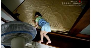 [2009暑假作業] W8-睡