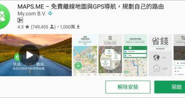 世界地圖APP推薦 | 出國裝這款就夠了! 離線導航免費APP介紹MAPS.ME