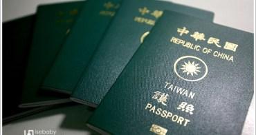 MACAU行前日記【4】辦護照