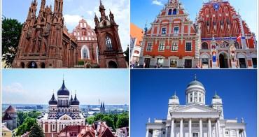 [公告] 08/08-08/29.我們在波羅的海三小國親子自助旅行22天