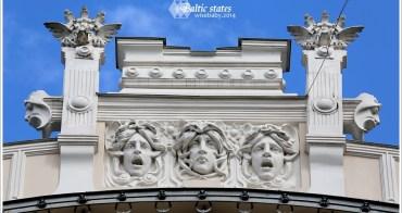 拉脫維亞|景點推薦。首都里加歐洲之最新藝術建築群.里加使館區Art Nouveau
