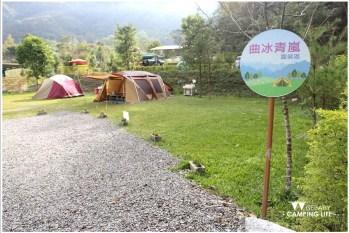 露營 | 南投仁愛。曲冰青嵐露營區.近賞楓勝地奧萬大的包場優質營地(已結束營業)