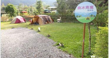 露營   南投仁愛。曲冰青嵐露營區.近賞楓勝地奧萬大的包場優質營地