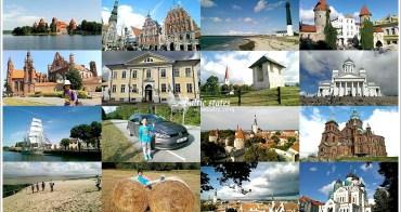 波羅的海三小國 | 親子自助22天攻略。交通行程景點美食懶人包