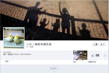 [公告] 三小二鳥的FB粉絲專頁。請一起來按讚吧!