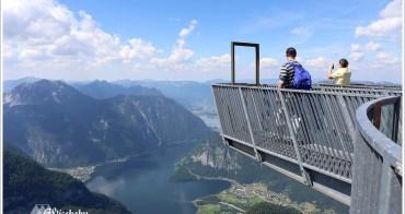 奧地利   哈修塔特一日遊推薦Dachstein行程.5fingers與Welterbespirale觀景台
