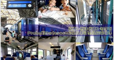 坐火車遊歐洲 | 布拉格前往布達佩斯。長程火車訂票與搭乘攻略