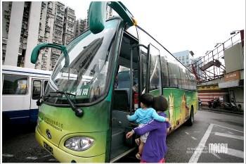 澳門親子自助【21】交通.搭接駁巴士去新馬路