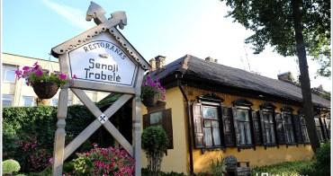 立陶宛|美食推薦。首都維爾紐斯tripadvisor第一名立陶宛餐廳.Senoji Trobele
