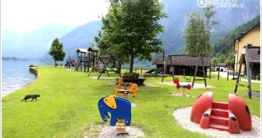 奧地利   哈修塔特親子推薦景點。湖畔兒童親水公園