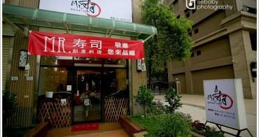 [食記] 台北三峽-日式創意料理::Mr.壽司