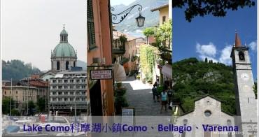 義大利 米蘭近郊一日遊推薦行程。科摩湖Lake Como小鎮Como、Bellagio、Varenna