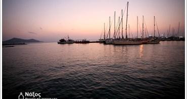 希臘自助遊記【26】Naxos.Chora市的夜與晝