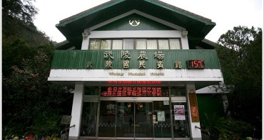 [住宿] 台中武陵農場-國民賓館(5Y11M+2Y8M)