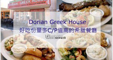 加拿大 美食。Dorian Greek House.好吃份量多C/P值高的Kamloops希臘餐廳
