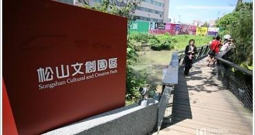 [藝文] 台北-松山文化創意園區&2012粉樂町(5Y3M+1Y11M)