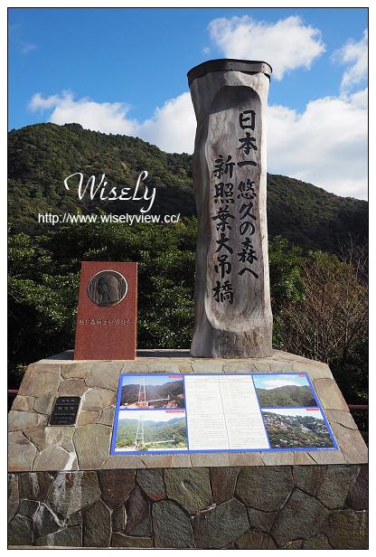 【旅行】日本。宮崎縣:綾之照葉大吊橋@於48層樓的高空中漫步體驗森林浴 - WISELY的拍拍照寫寫字