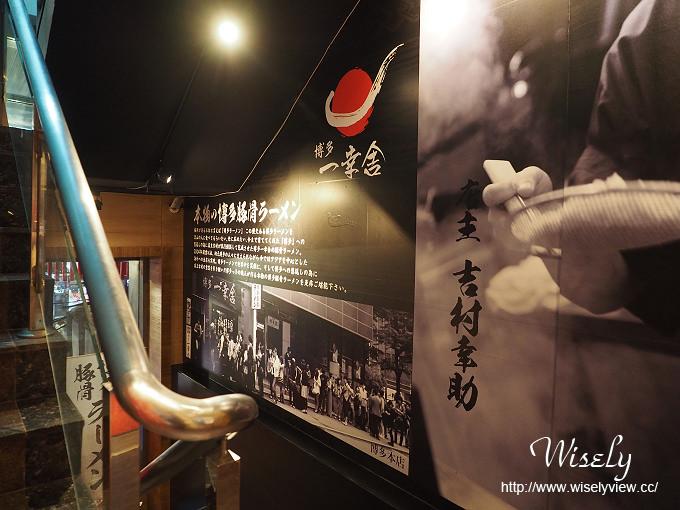 【食記】臺北中正。捷運臺北火車站:博多一幸舍@日本九州福岡的豚骨拉麵 - WISELY的拍拍照寫寫字