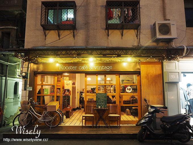 【食記】台北大同。捷運中山站:Rooster Café & vintage (公雞咖啡)@復古氣息的咖啡店