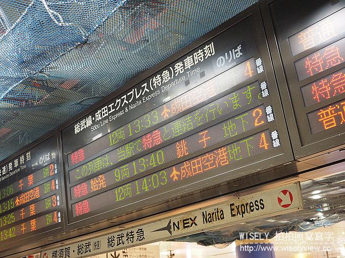 《東京自由行》成田機場至東京交通/JR East Pass申辦/NEX成田特快(價格與時刻表) - WISELY's 拍拍照寫寫字