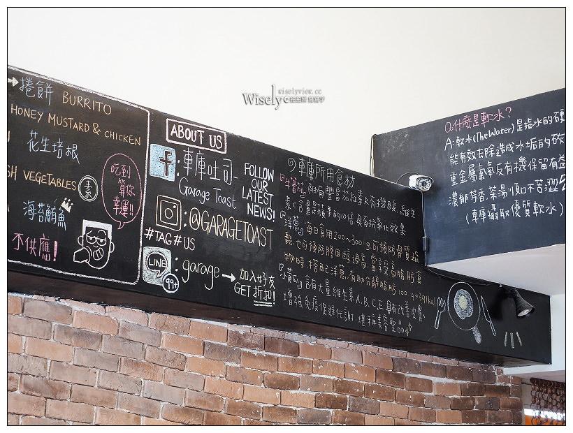 臺北文山。車庫吐司 GARAGE TOAST︱世新平價早午餐,價格實惠環境輕鬆 – WISELY's 拍拍照寫寫字