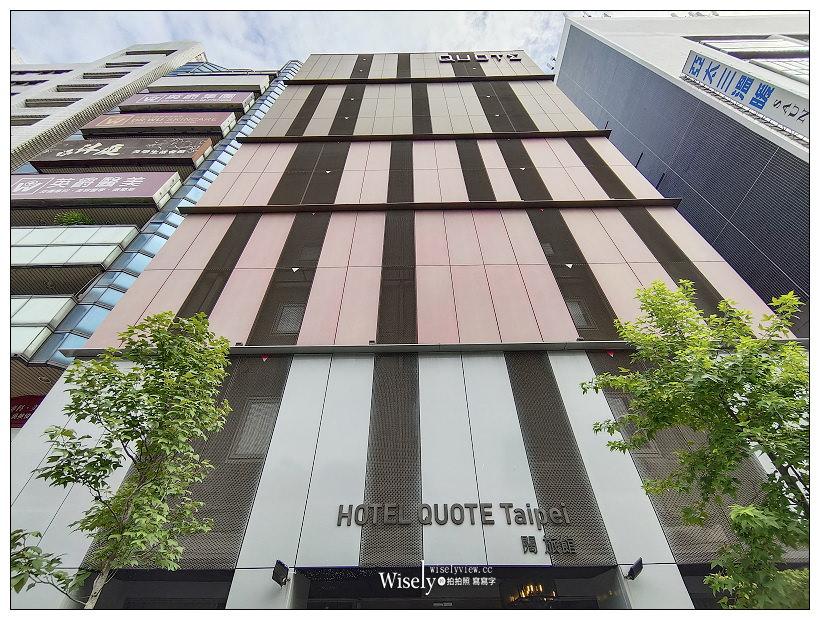 臺北松山。Hotel Quote Taipei 闊旅館+333 restaurant & bar (早午餐)︱優質人文精品商旅,相鄰捷運臺北 ...