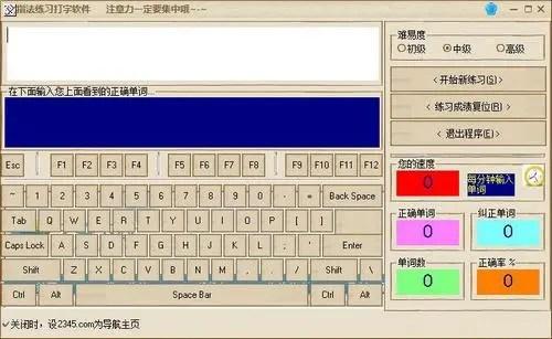 指法練習打字軟件 V 4.7.0.1008 官方版-完美軟件下載