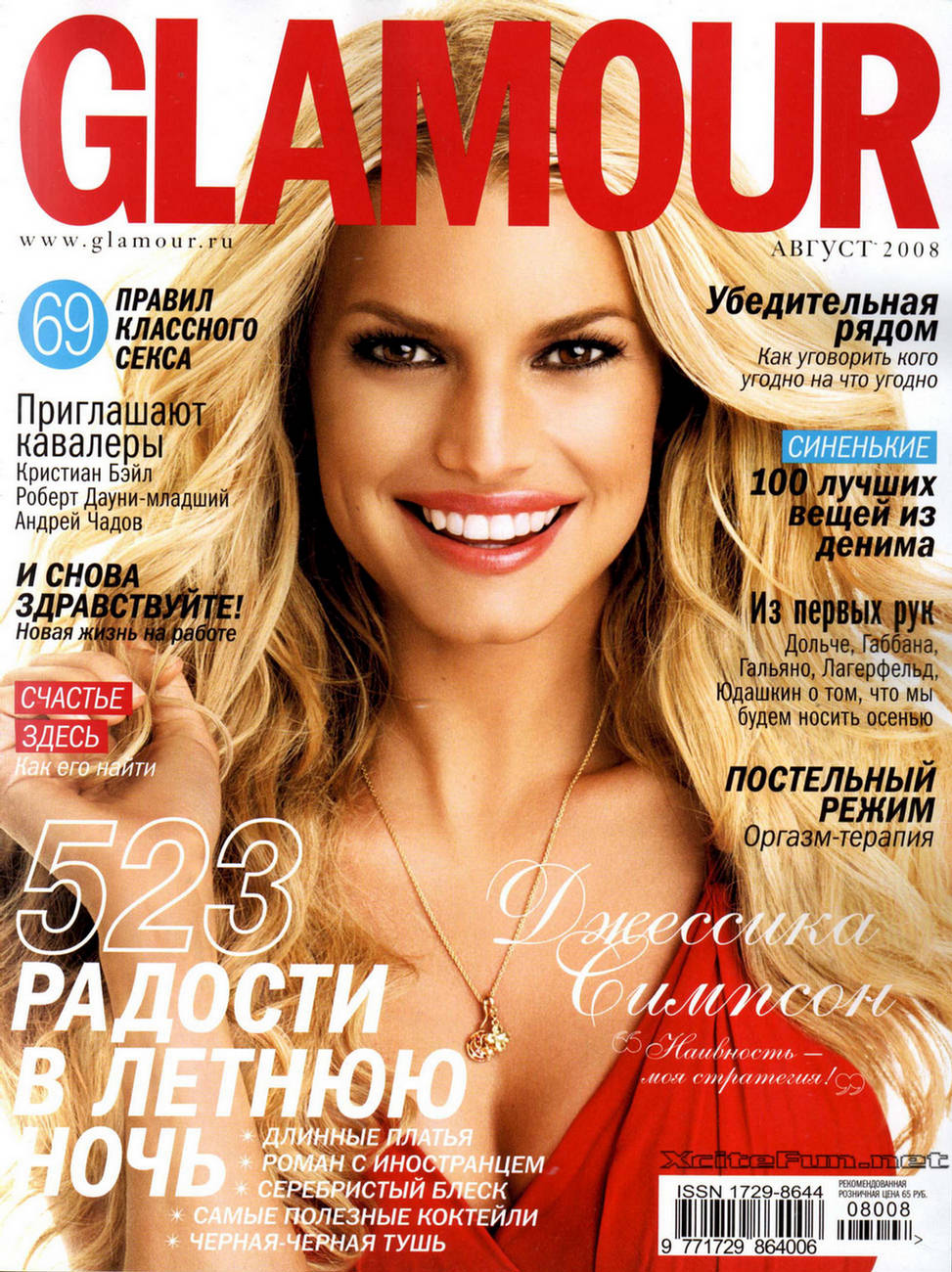 Free Cute Wallpapers With Quotes Jessica Simpson Photo Shoot For Glamour Magazine Aug 2008
