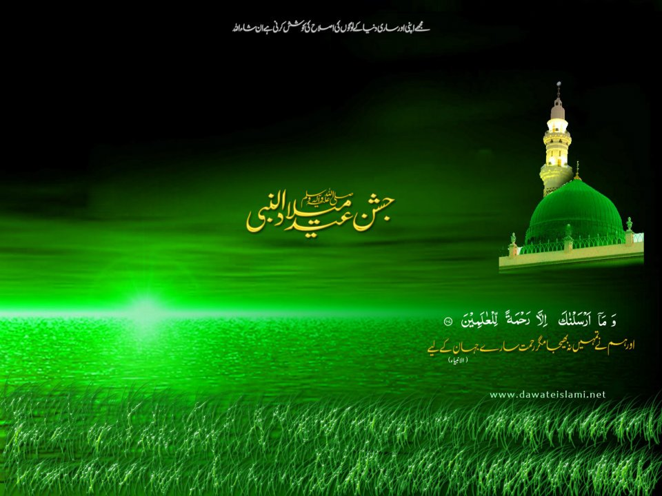 Quran Quotes Wallpaper Hd Jashn E Eid Milad Un Nabi Greetings Wallpapers Xcitefun Net