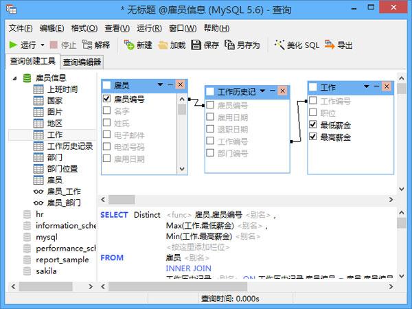 PremiumSoft Navicat中文破解版_Navicat 11.1下載_編程開發_下載之家