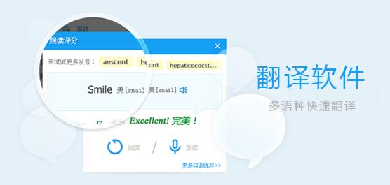 翻譯軟件哪個好?翻譯軟件下載大全_下載之家