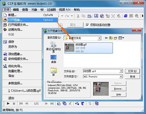 壓縮gif圖片大小軟件的使用方法_其它圖形_下載之家