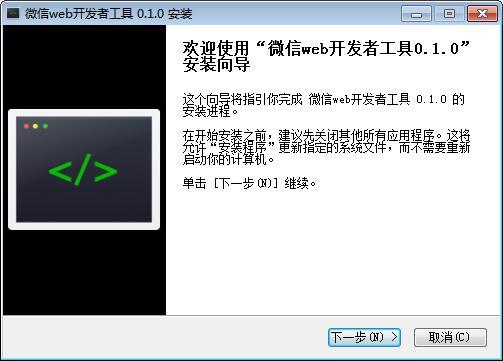 微信web開發者工具下載「微信小程序開發者工具」官方下載1.02_編程開發_下載之家
