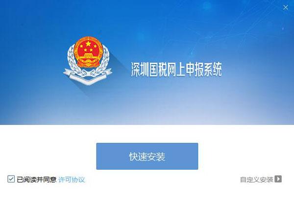 【深圳國稅網上申報系統】深圳國稅網上申報系統官方版7.2下載_財務軟件_下載之家