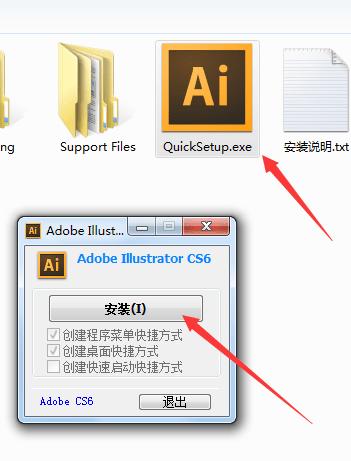 ai cs6安裝包下載免費_adobe illustrator cs6中文破解版 V1.0 綠色版下載-下載之家